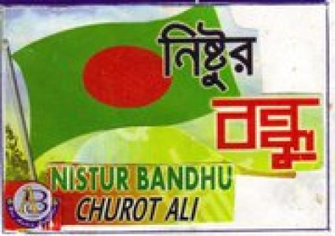 Nistur Bandhu-Bangla Song's